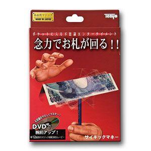 Tenyo - Psychic Money